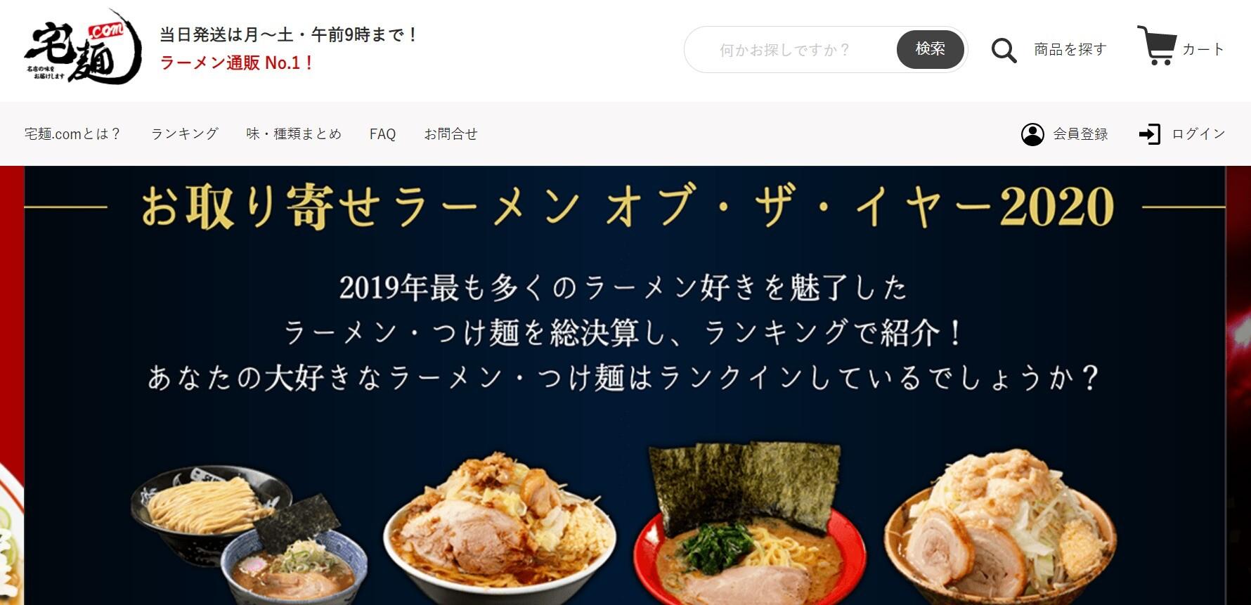 Com 宅 麺